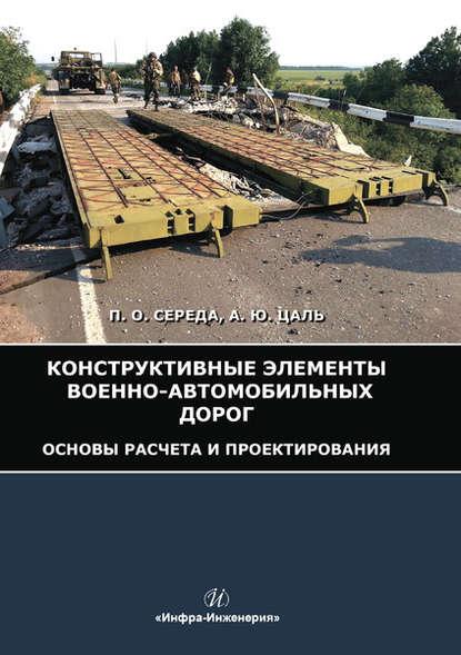 П. О. Середа Конструктивные элементы военно-автомобильных дорог. Основы расчета и проектирования