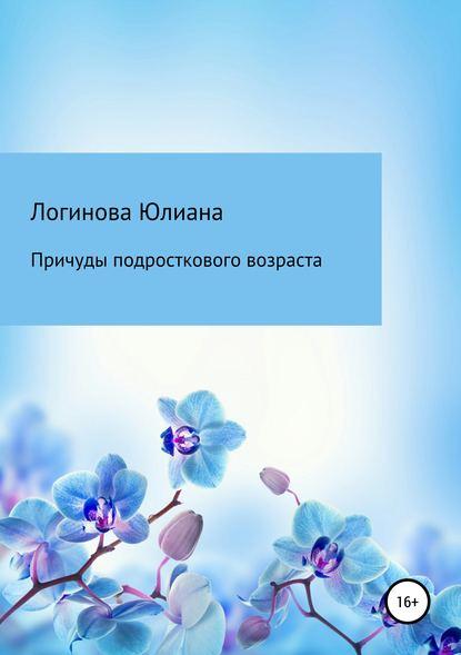 Фото - Юлиана Владимировна Логинова Причуды подросткового возраста б с волков психология подросткового возраста