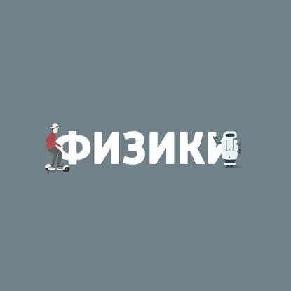 Маргарита Митрофанова Интернет вещей