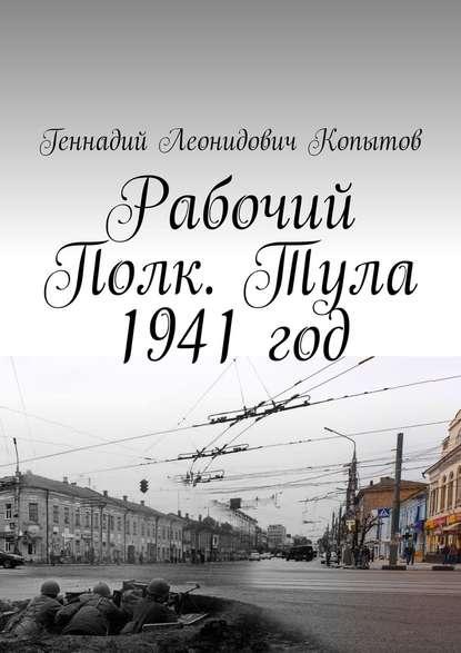 Геннадий Леонидович Копытов Рабочий Полк. Тула 1941год