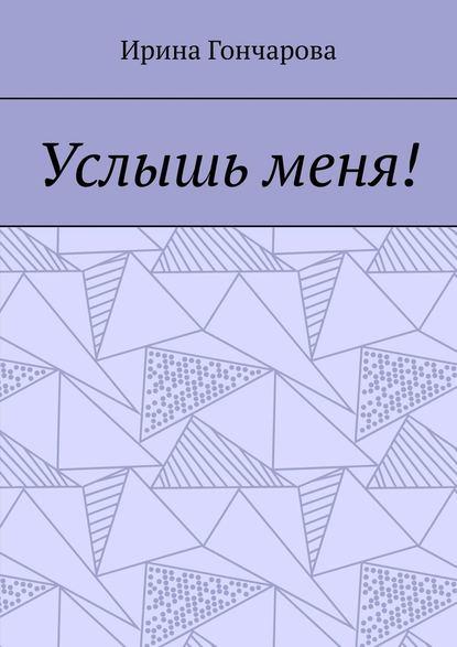 читать книги онлайн фэнтези гончарова