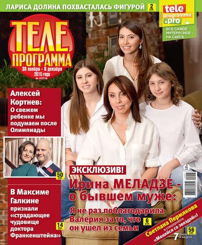Редакция журнала Телепрограмма Телепрограмма 47 редакция журнала телепрограмма телепрограмма 47