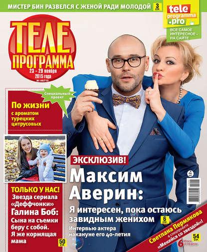 Редакция журнала Телепрограмма Телепрограмма 46 редакция журнала телепрограмма телепрограмма 47