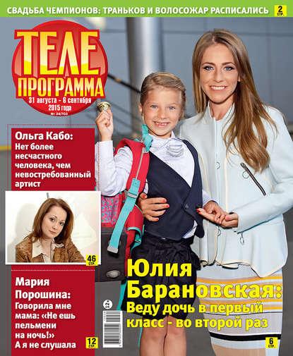 Редакция журнала Телепрограмма Телепрограмма 34 редакция журнала телепрограмма телепрограмма 47