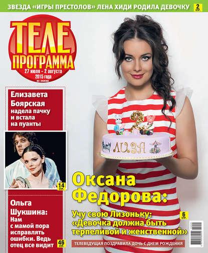 Редакция журнала Телепрограмма Телепрограмма 29