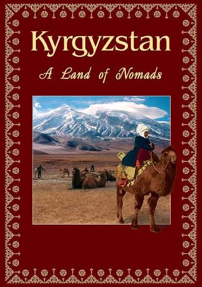 В. В. Кадыров Kyrgyzstan. A Land of Nomads в в кадыров кыргызстан загадочный саймалуу таш kyrgyzstan mystic saimaluu tash