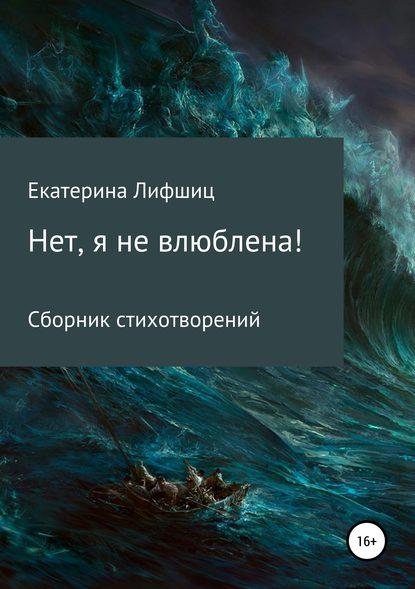 цена на Екатерина Вадимовна Лифшиц Нет, я не влюблена!