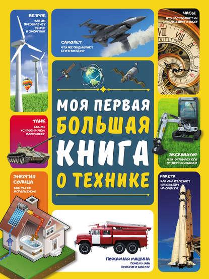 Фото - А. Г. Мерников Моя первая большая книга о технике а г мерников курская битва