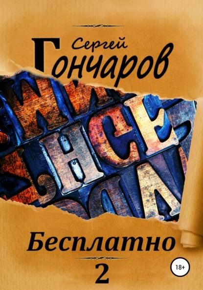 Сергей Гончаров Бесплатно 2