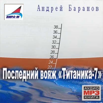 Андрей Баранов Последний вояж «Титаника-7» андрей баранов весёлые стихи