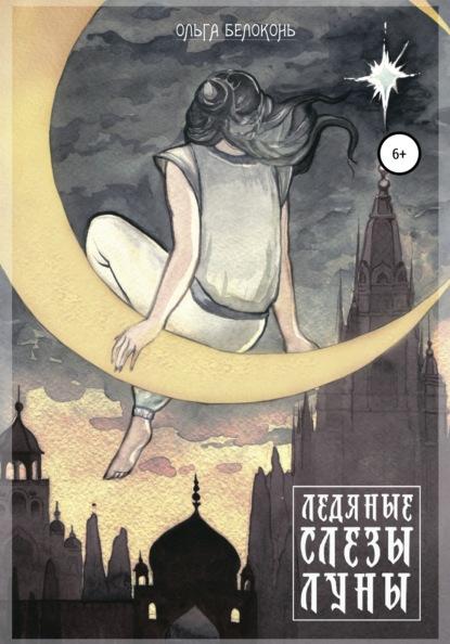 Ольга Александровна Белоконь (Азрафэль) Ледяные слёзы Луны ольга дмитриевна макарова запах желтой луны