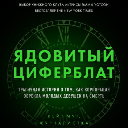 Мур Кейт Радиевые девушки. Скандальное дело работниц фабрик, получивших дозу радиации от новомодной светящейся краски обложка