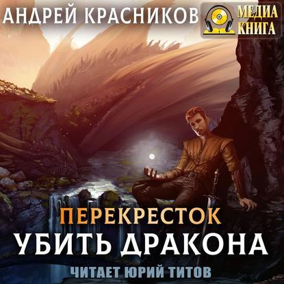 Андрей Красников Убить дракона