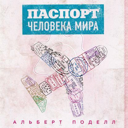 Поделл Альберт Паспорт человека мира. Путешествие сквозь 196 стран обложка