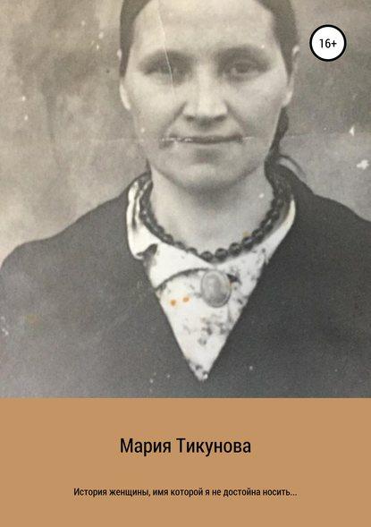 Фото - Мария Сергеевна Тикунова История женщины, имя которой я не достойна носить… ходынская голенищева мария сергеевна алеппо война и дипломатия