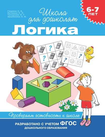 С. Е. Гаврина 6–7 лет. Логика. Проверяем готовность к школе с е гаврина 6–7 лет чтение проверяем готовность к школе