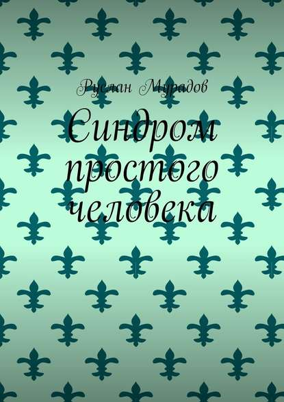Фото - Руслан Мурадов Синдром простого человека махмуд мурадов