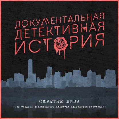 Мария Павлович Документальная детективная история. Серия 4 галина мария семеновна не оглядываясь
