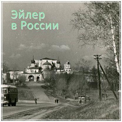 Павел Эйлер #10 Тверская область II васькин а тверская улица в домах и лицах