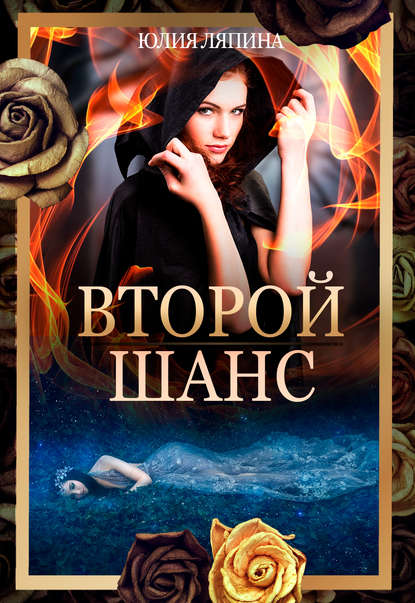 читать книгу марченко второй шанс