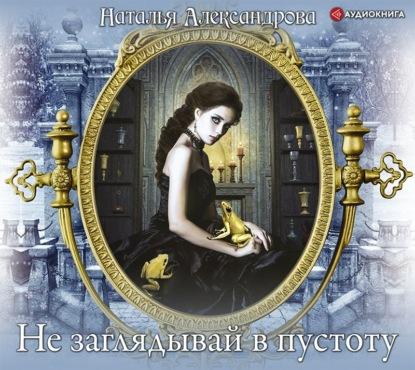 Наталья Александрова — Не заглядывай в пустоту
