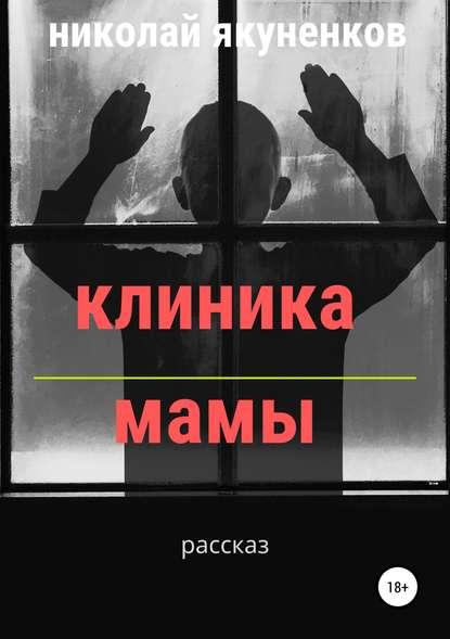 Николай Анатольевич Якуненков Клиника мамы