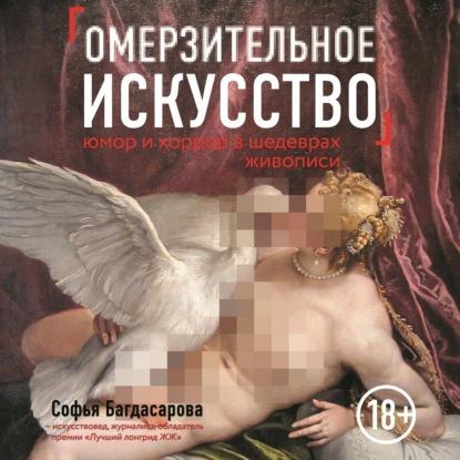 Багдасарова Софья Андреевна Омерзительное искусство. Юмор и хоррор шедевров живописи обложка