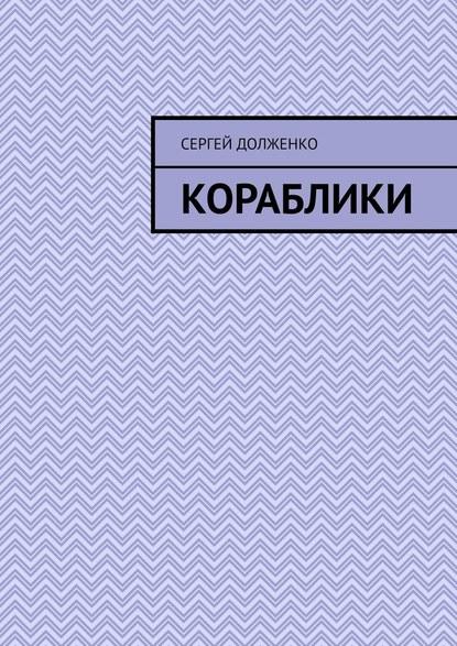 Сергей Долженко Кораблики. Стихи