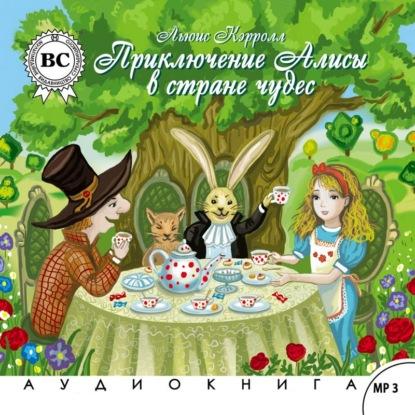 Кэрролл Льюис Алиса в Стране Чудес (ст. изд.) обложка