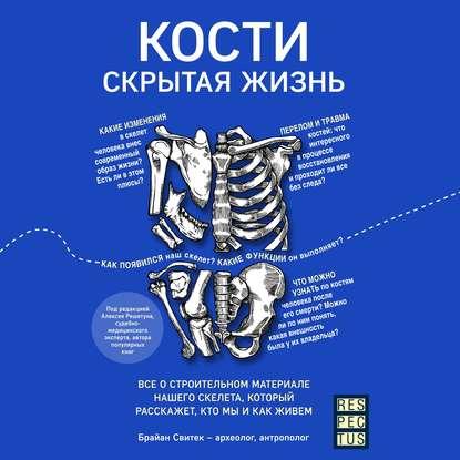 Свитек Брайан Кости: скрытая жизнь. Все о строительном материале нашего скелета, который расскажет, кто мы и как живем обложка