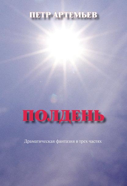 Петр Артемьев Полдень