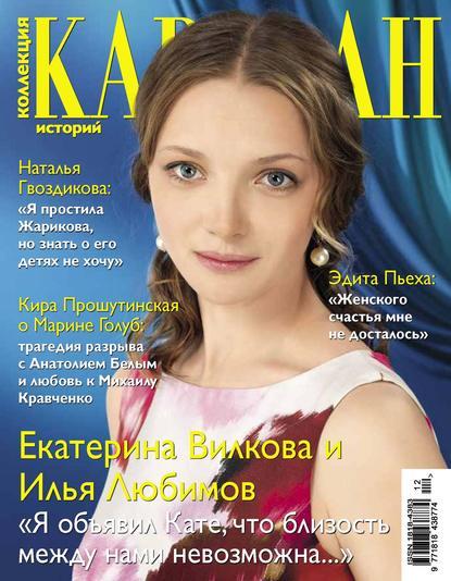 Группа авторов Коллекция Караван историй №12 / декабрь 2012