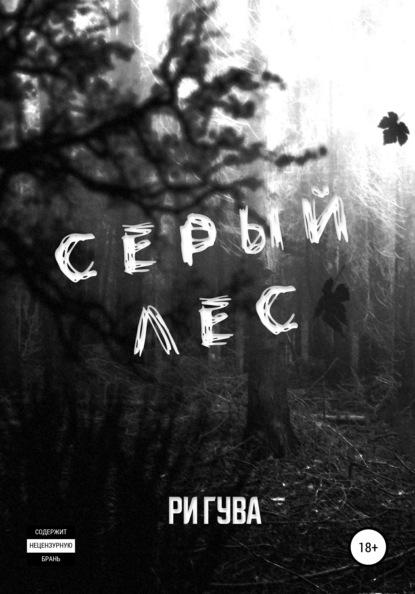 Фото - Ри Гува Серый лес мирнев владимир никонорович жажда мести