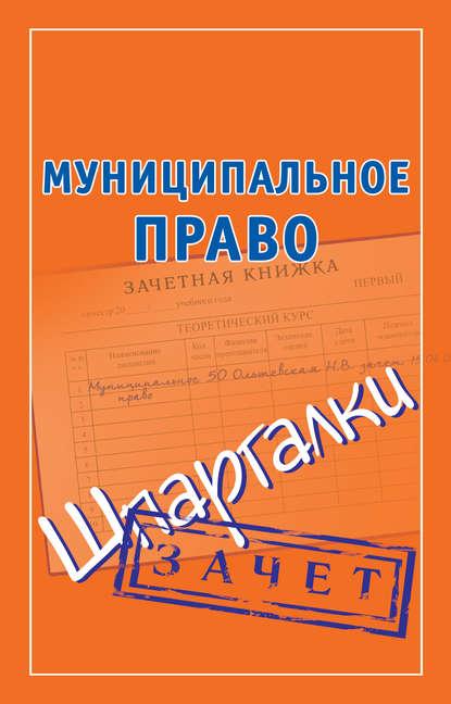 Группа авторов Муниципальное право. Шпаргалки н в постовой муниципальное право россии вопросы и ответы