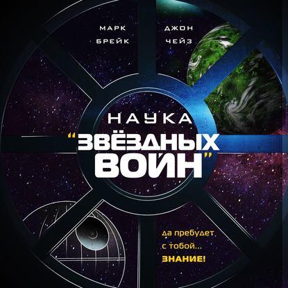 Брейк Марк, Чейз Джон Наука Звёздных Войн обложка
