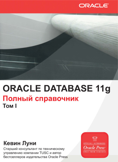 Кевин Луни Oracle Database 11g. Полный справочник. Том 1 deepak vohra processing xml documents with oracle jdeveloper 11g lite