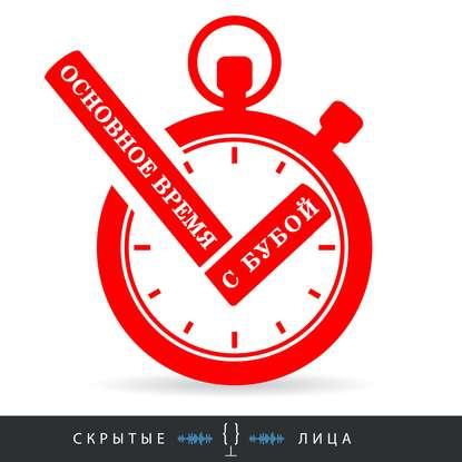 Фото - Митя Якушкин Выпуск 9 митя якушкин выпуск 71