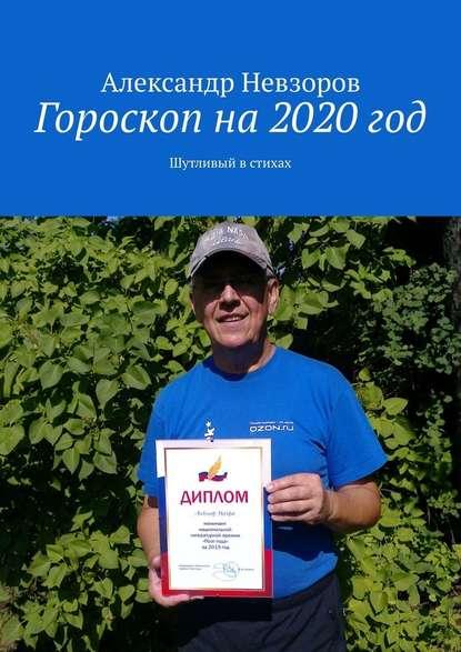 Александр Невзоров Гороскоп на2020год. Шутливый в стихах