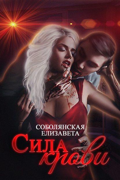 Елизавета Соболянская Сила крови