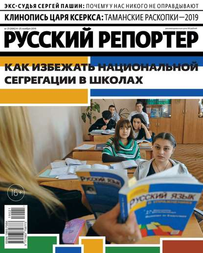 Русский Репортер 21-2019 фото