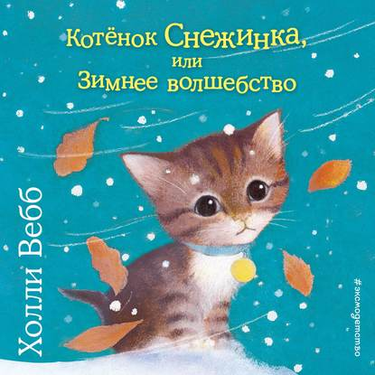 Вебб Холли Котёнок Снежинка, или Зимнее волшебство (выпуск 19) обложка