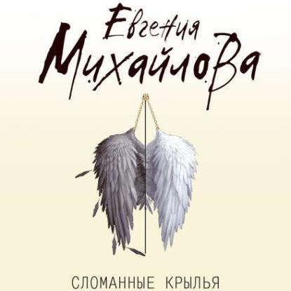 Михайлова Евгения Сломанные крылья обложка