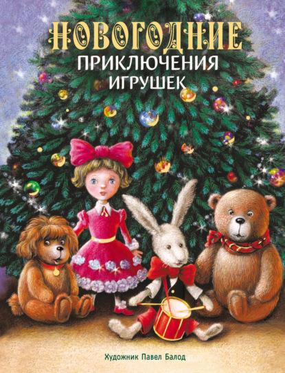Владимир Благов Новогодние приключения игрушек благов владимир иванович маврина л новогодние приключения игрушек