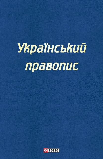 Коллектив авторов Український правопис коллектив авторов онкология