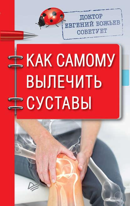 Фото - Евгений Божьев Доктор Евгений Божьев советует. Как самому вылечить суставы божьев е доктор евгений божьев советует зарядка на каждый день