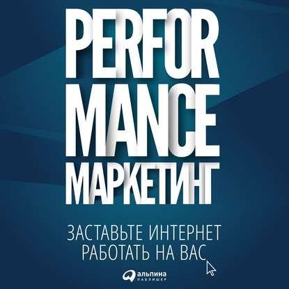 Performance маркетинг: заставьте интернет работать на вас