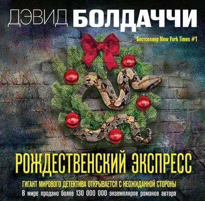 Болдаччи Дэвид Рождественский экспресс обложка