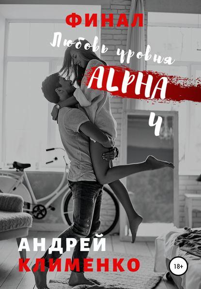 цена на Андрей Алексеевич Клименко Любовь уровня ALPHA 4: Финал