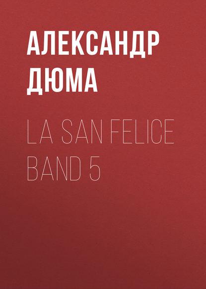 Фото - Александр Дюма La San Felice Band 5 александр дюма la san felice tome 06