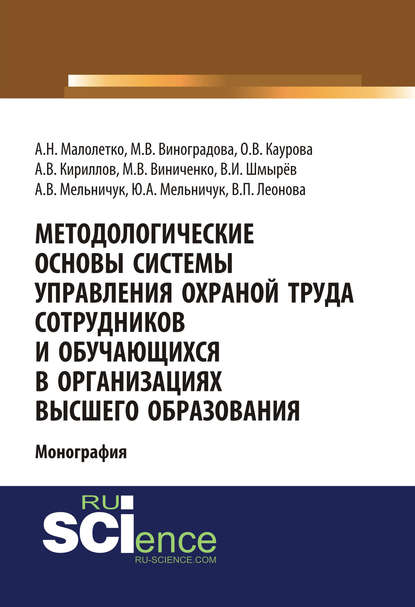 О. В. Каурова Методологические основы системы управления охраной труда сотрудников и обучающихся в организациях высшего образования недорого